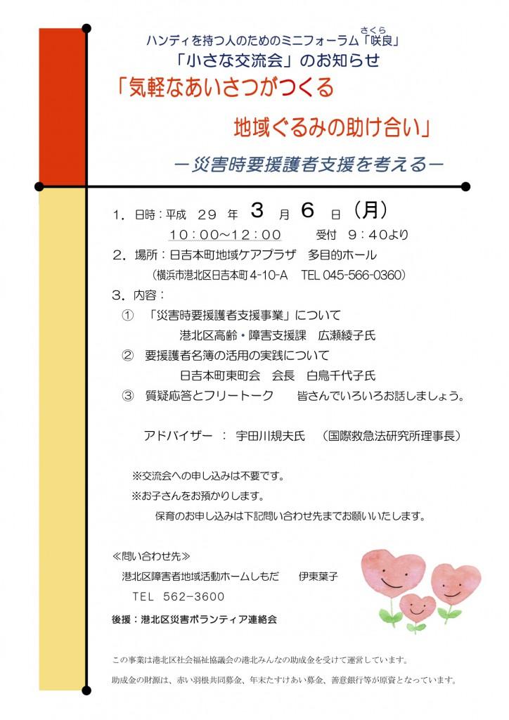 ☆☆咲良_第回3交流会H28 3.6