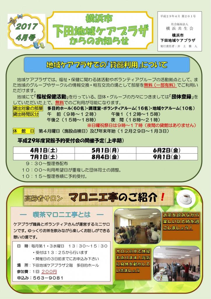 広報1704② (1)