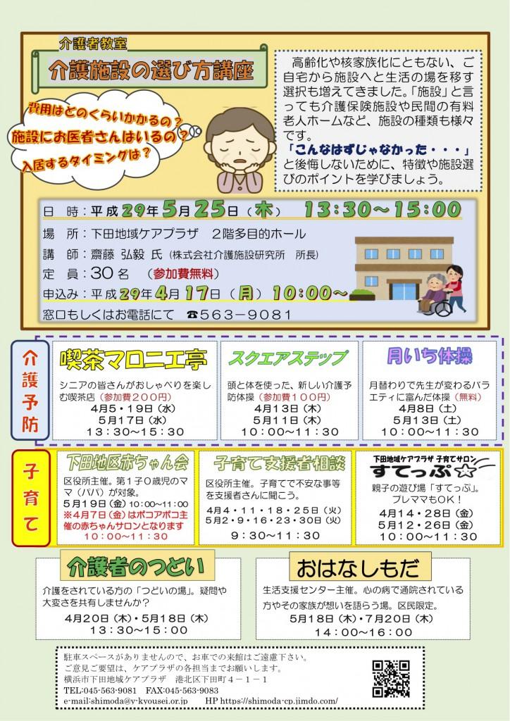 広報1704② (2)