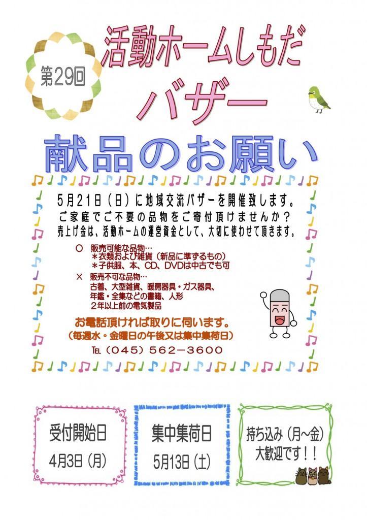 """""""H29 献品のお願い.xls""""のプレビュー"""