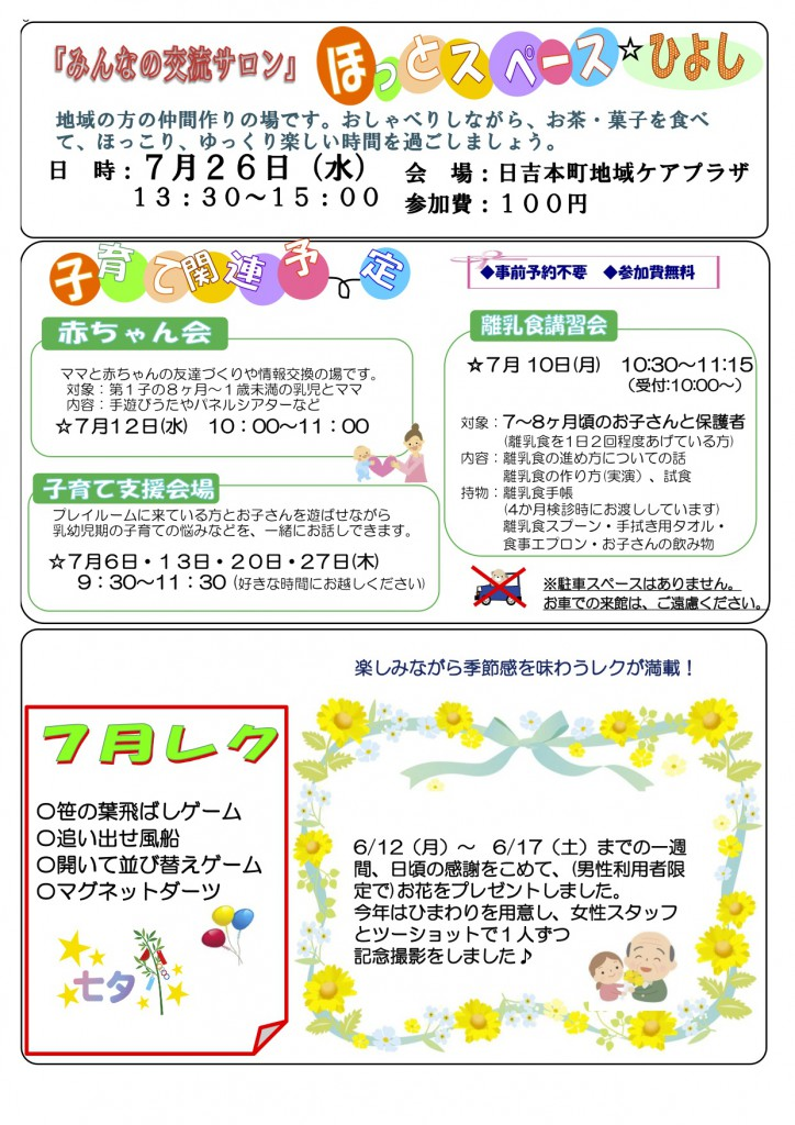 H29.7月広報 (1)2