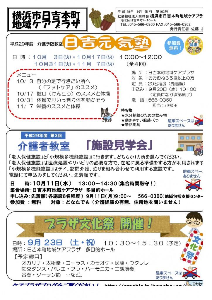 H29.9月広報 (1)