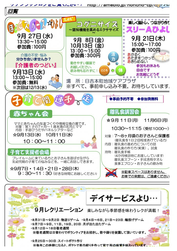 H29.9月広報 (2)