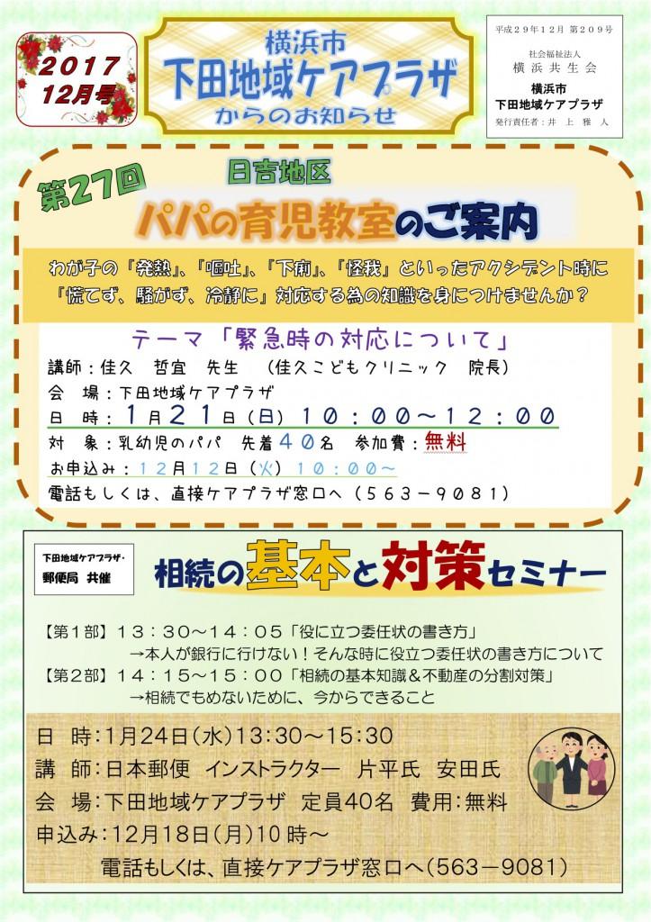 【確定版】広報1712 (2)