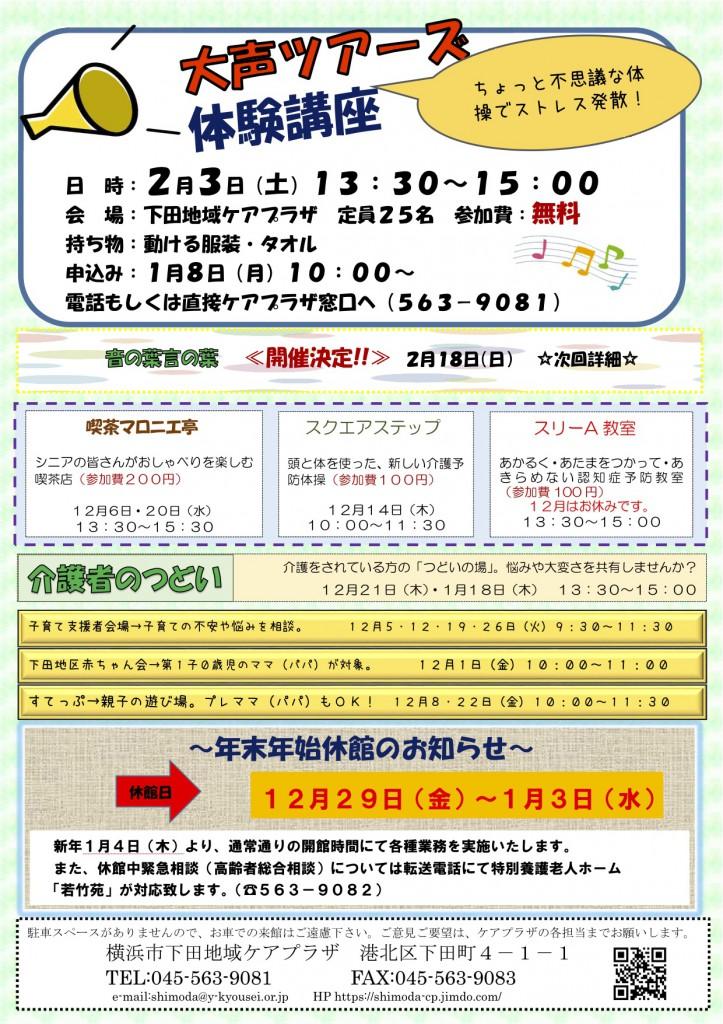 【確定版】広報1712 (3)