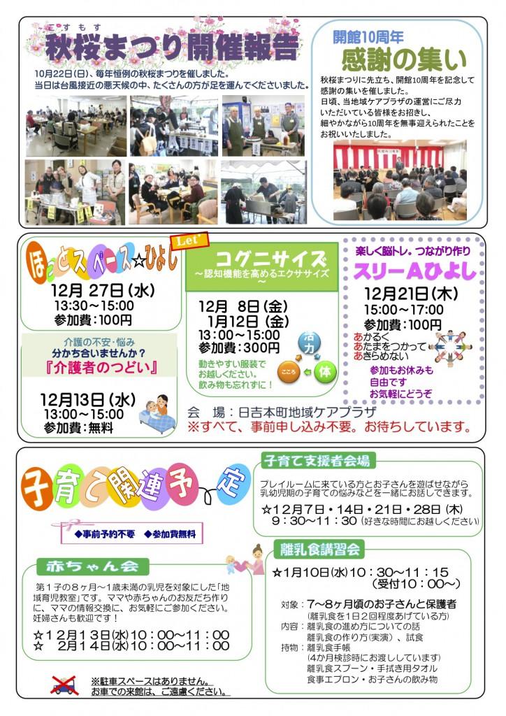 H29.12月広報 (1)
