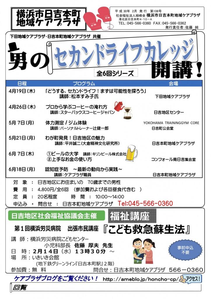 H30.2月広報