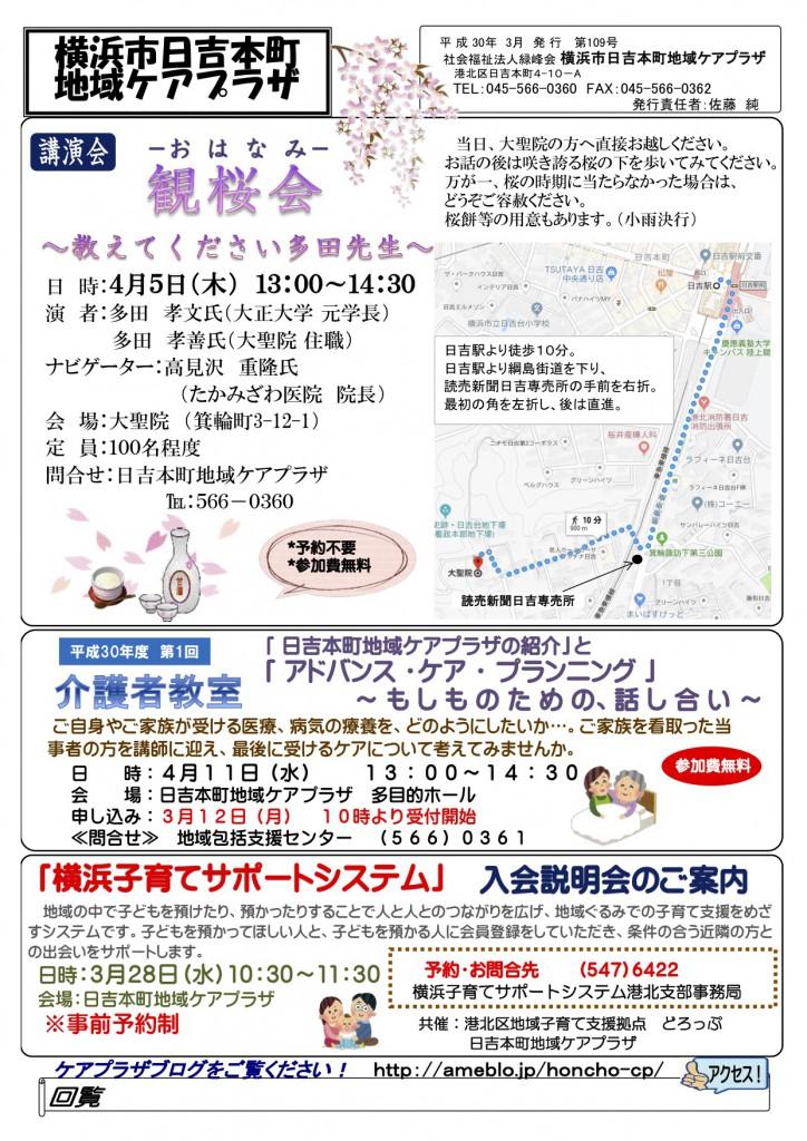 H30.3月広報 (1)