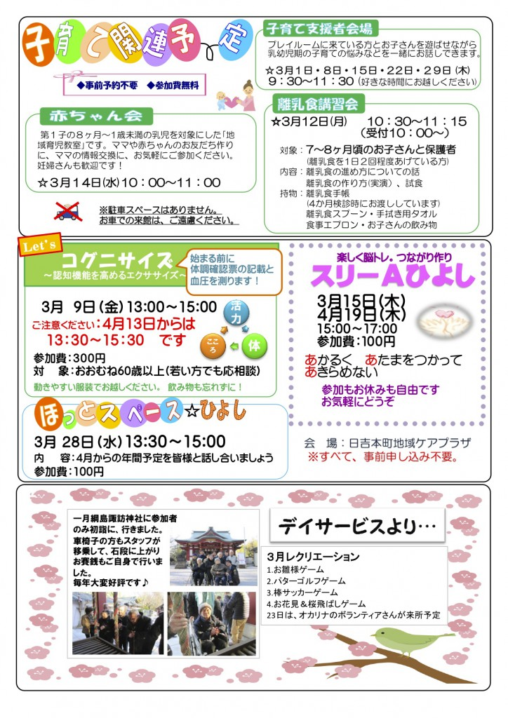 H30.3月広報 (2)