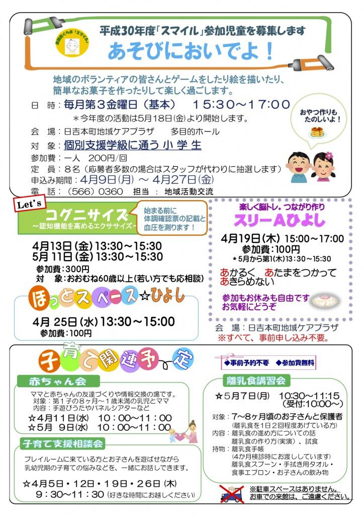 H30.4月広報 (1)