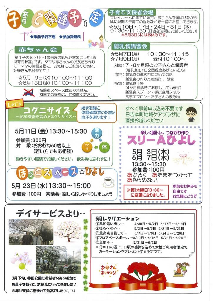 H30.5月広報 (1)