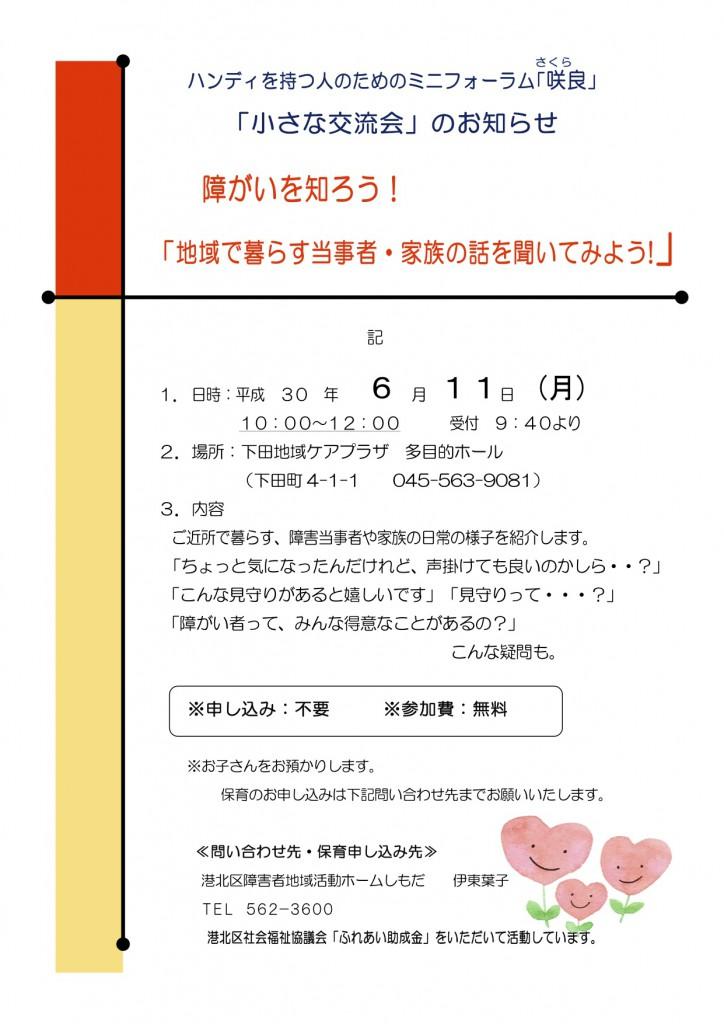 咲良_第1回交流会H30.6.11