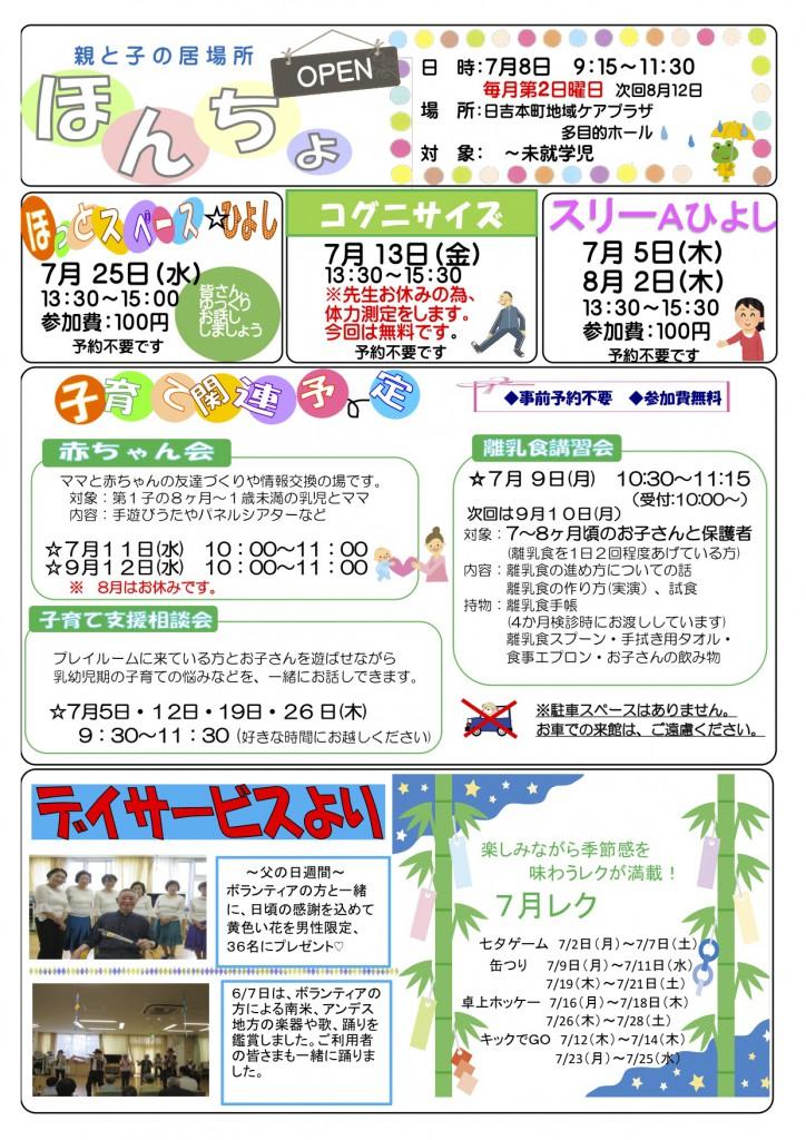 H30.7月広報 (1)