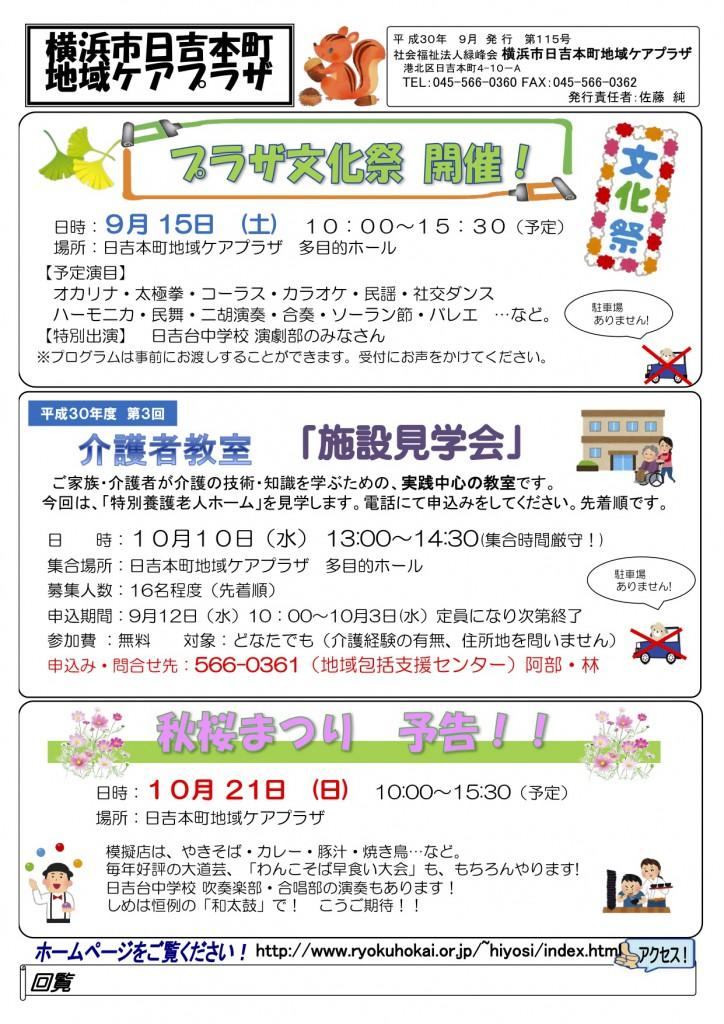 H30.9月広報