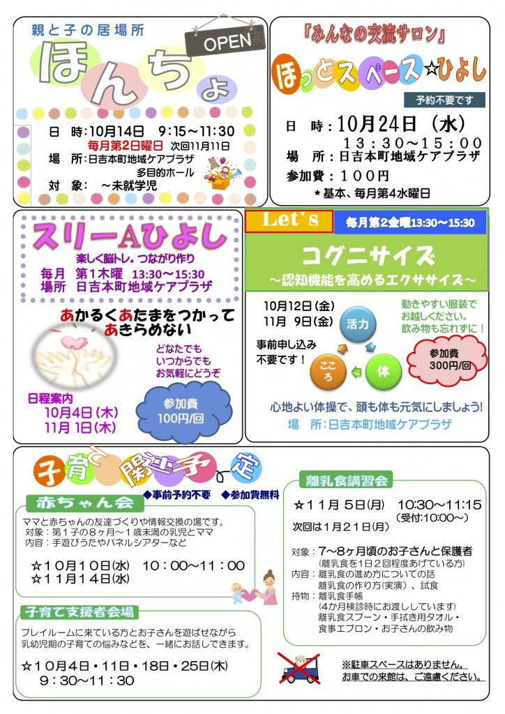 H30.10月広報 (1)
