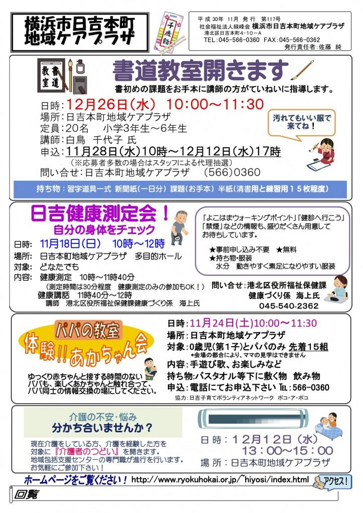 H30.11月広報