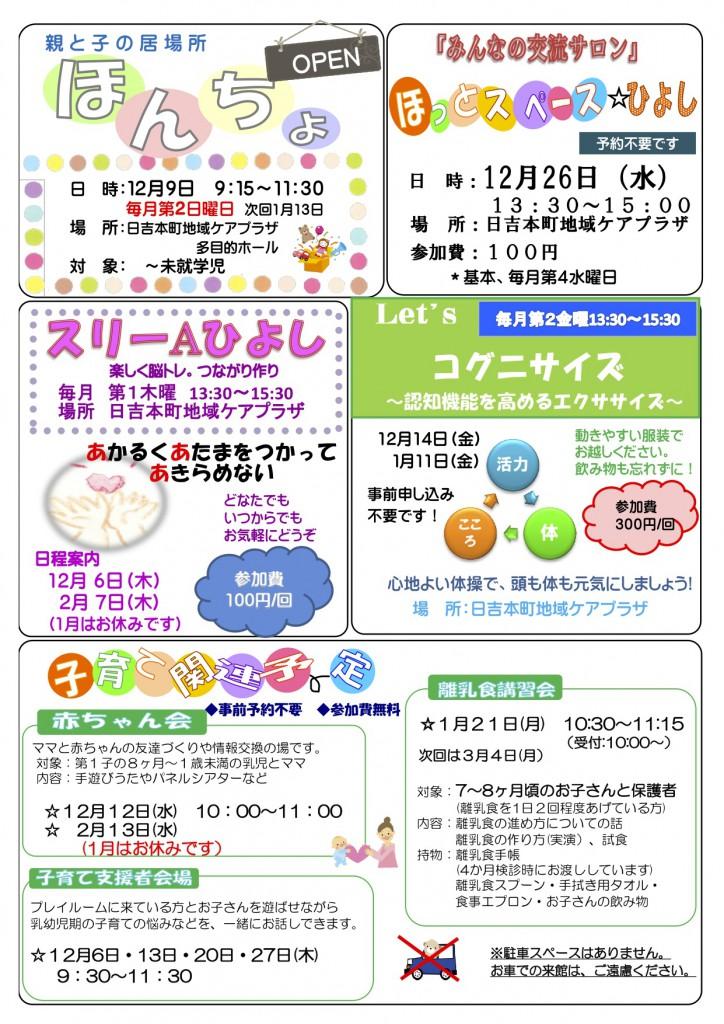 H30.12月広報