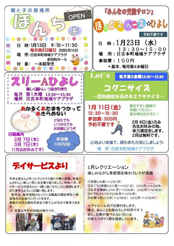 H31.1月広報 (1)
