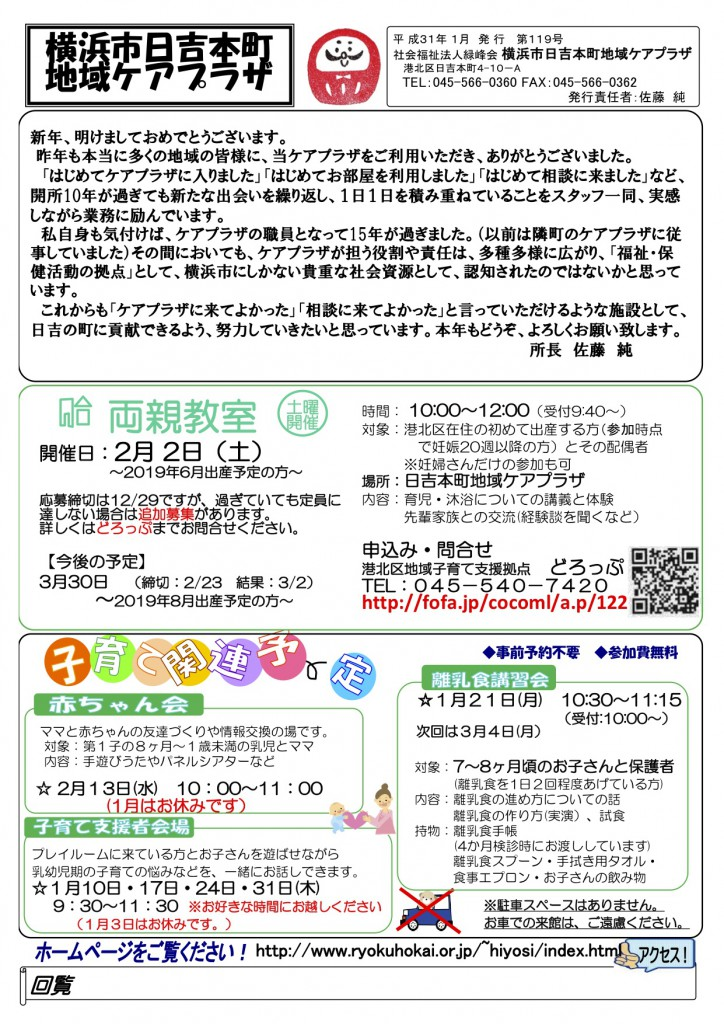 H31.1月広報