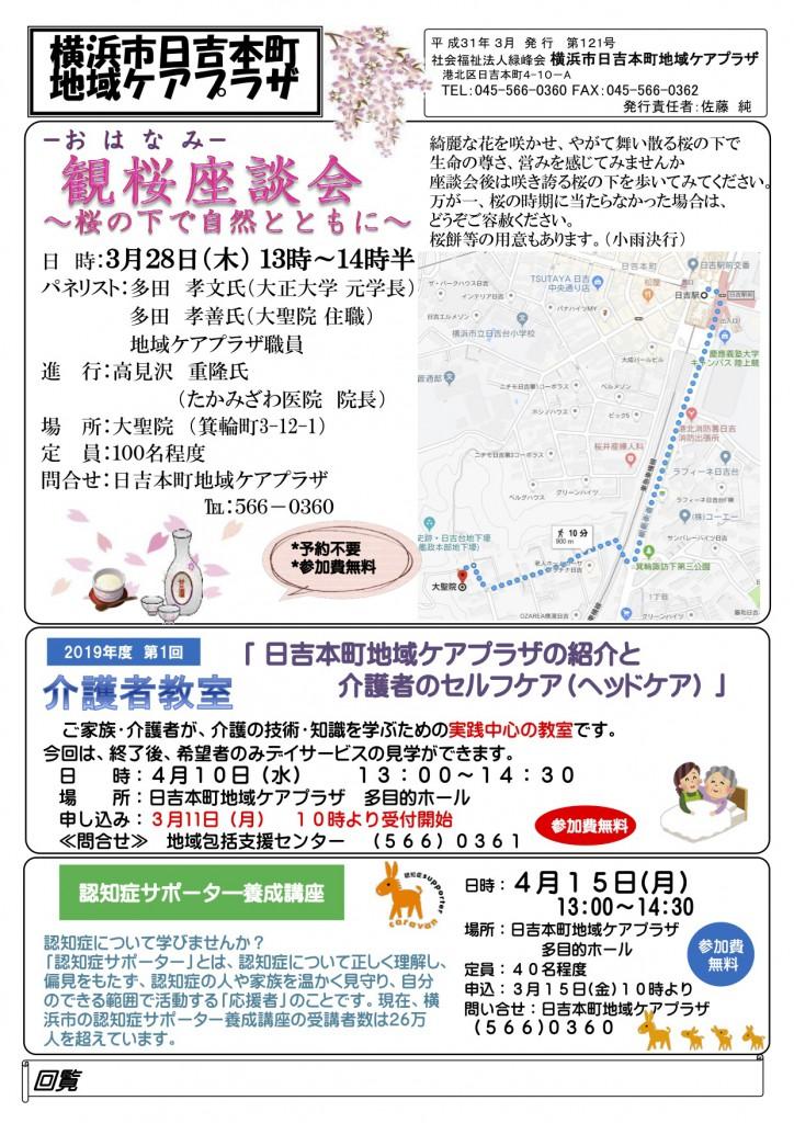 H31.3月広報 (1)