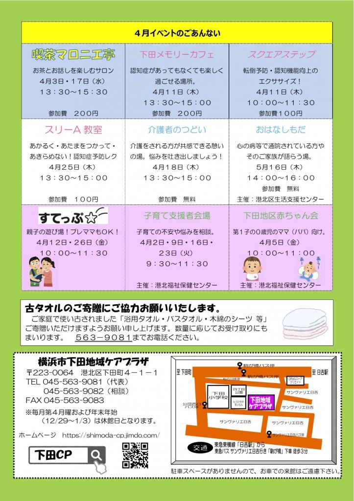 2019広報4月号 (1)
