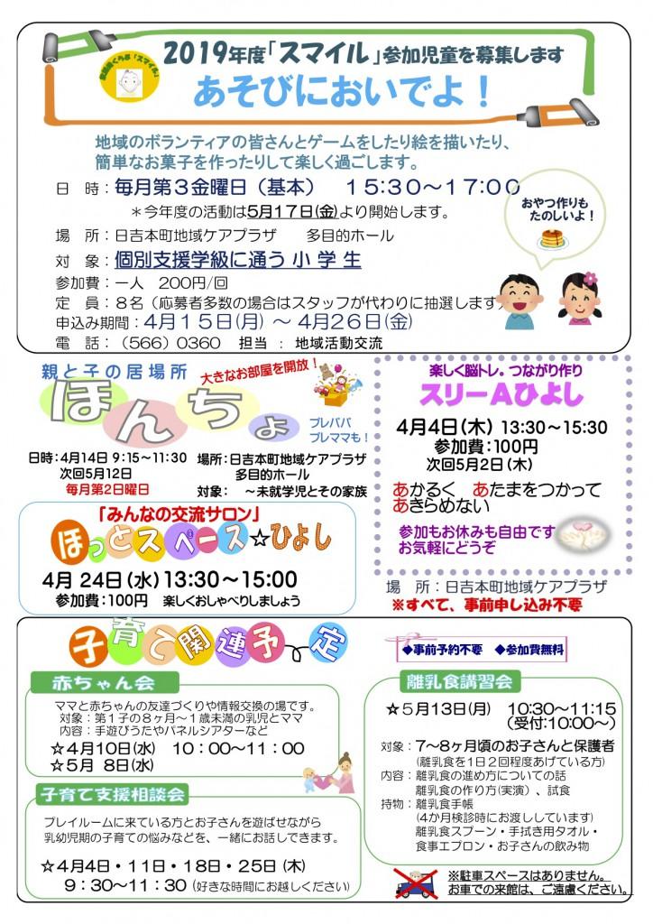 H31.4月広報 (1)