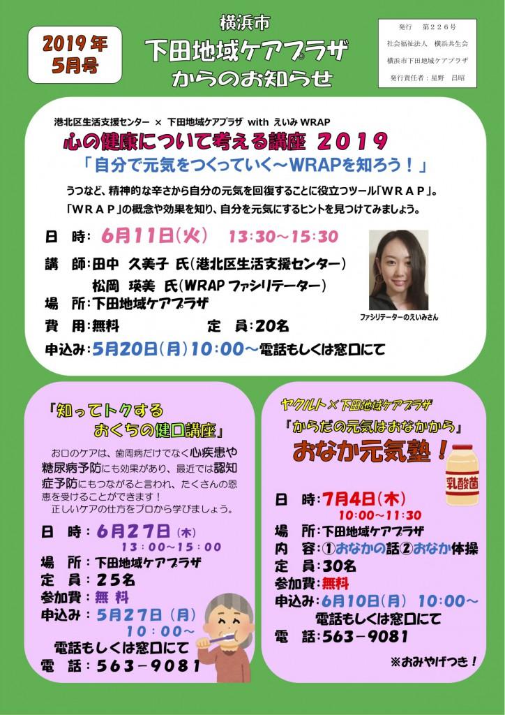 2019広報5月号 (1)