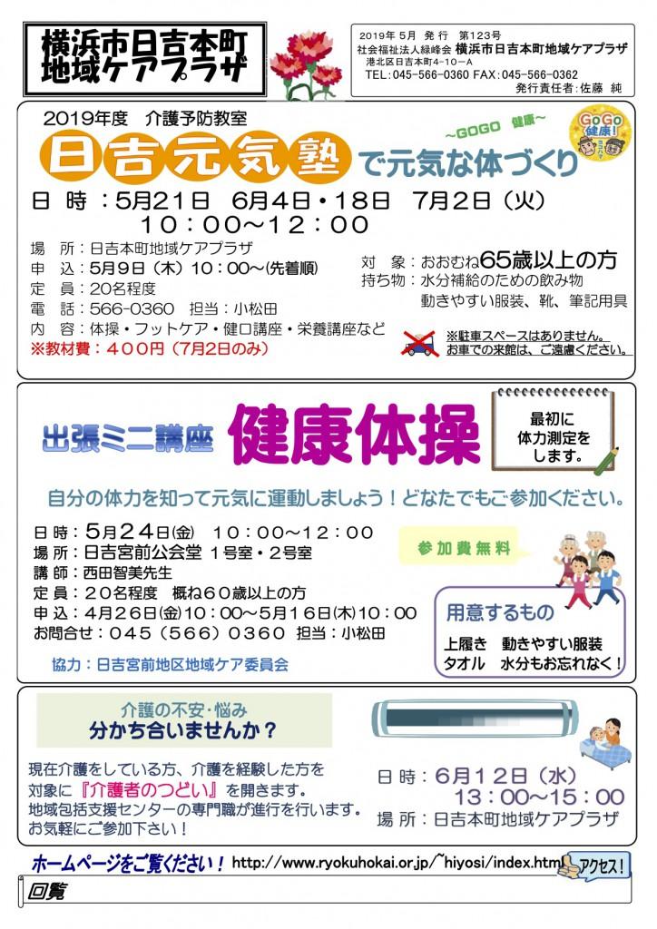 R01.5月広報1-2page (1)
