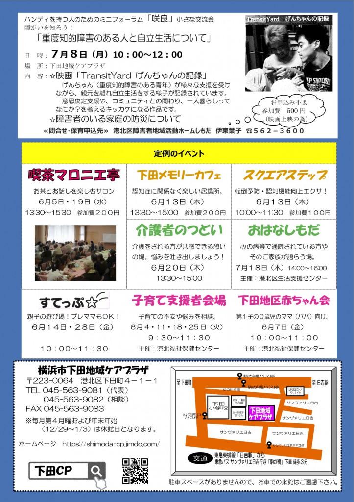 2019広報6月(修正) (1)
