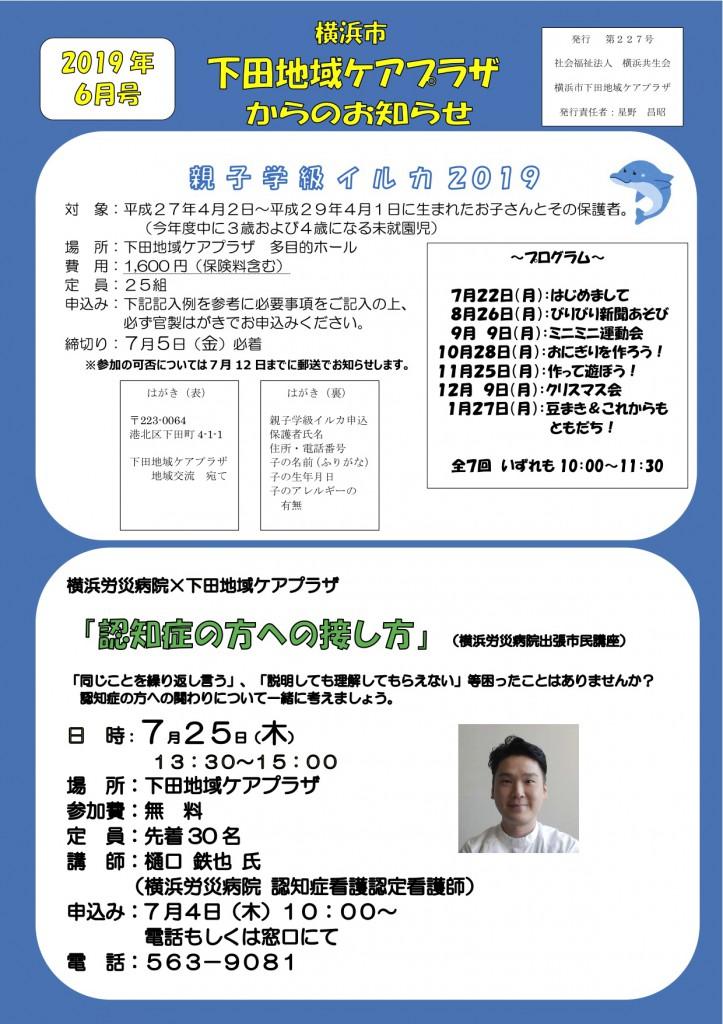 2019広報6月(修正)