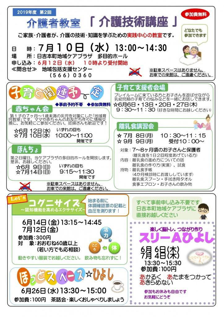R01.6月広報