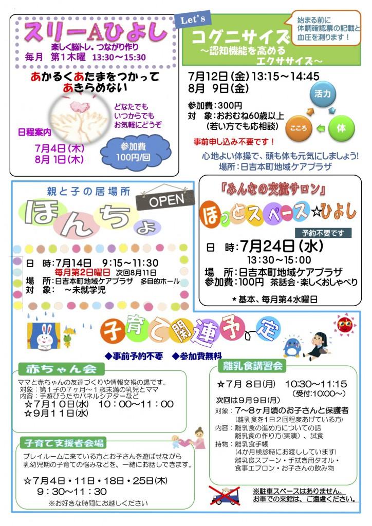 R01.7月広報のコピー1
