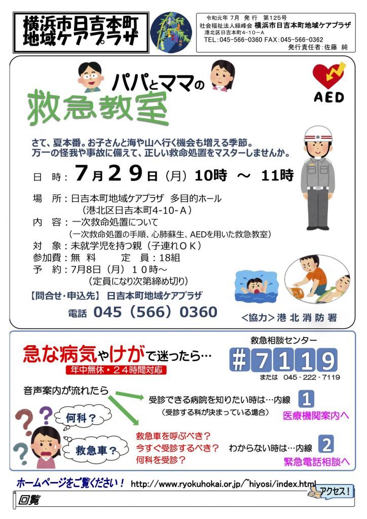 R01.7月広報のコピー
