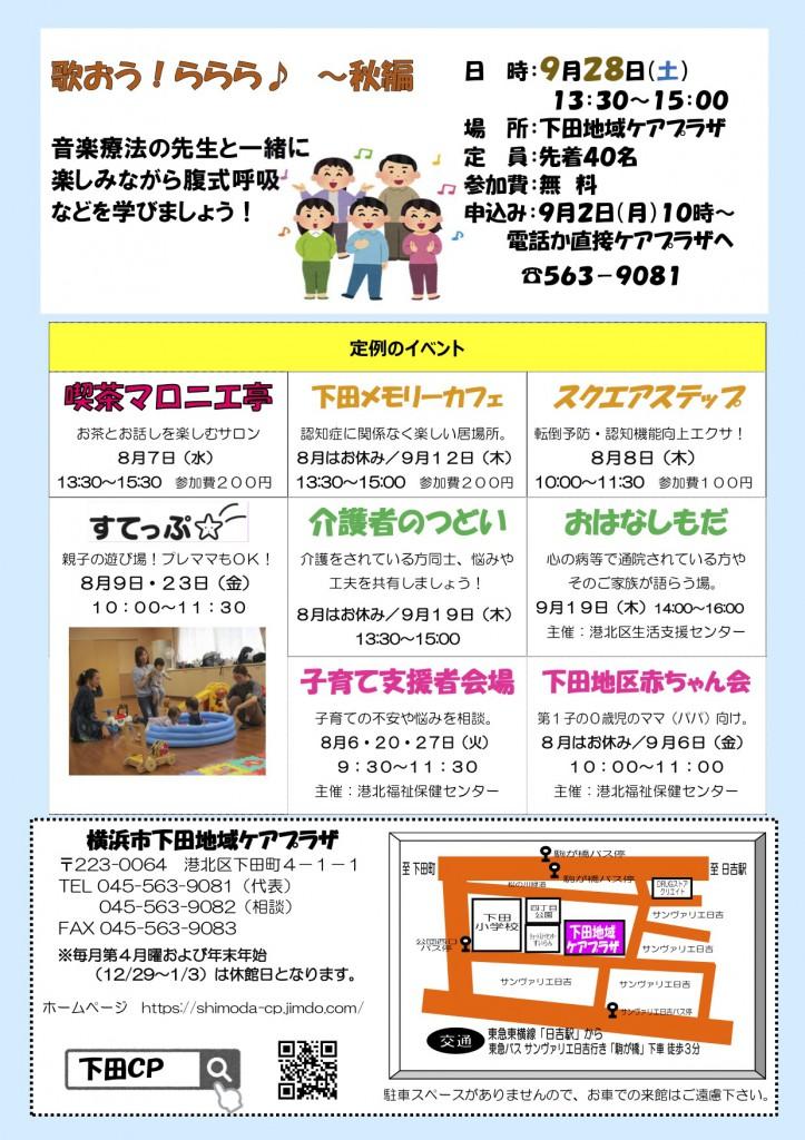 2019広報8月のコピー