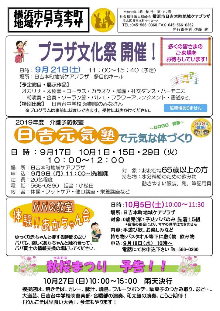 R01.9月広報 (1)