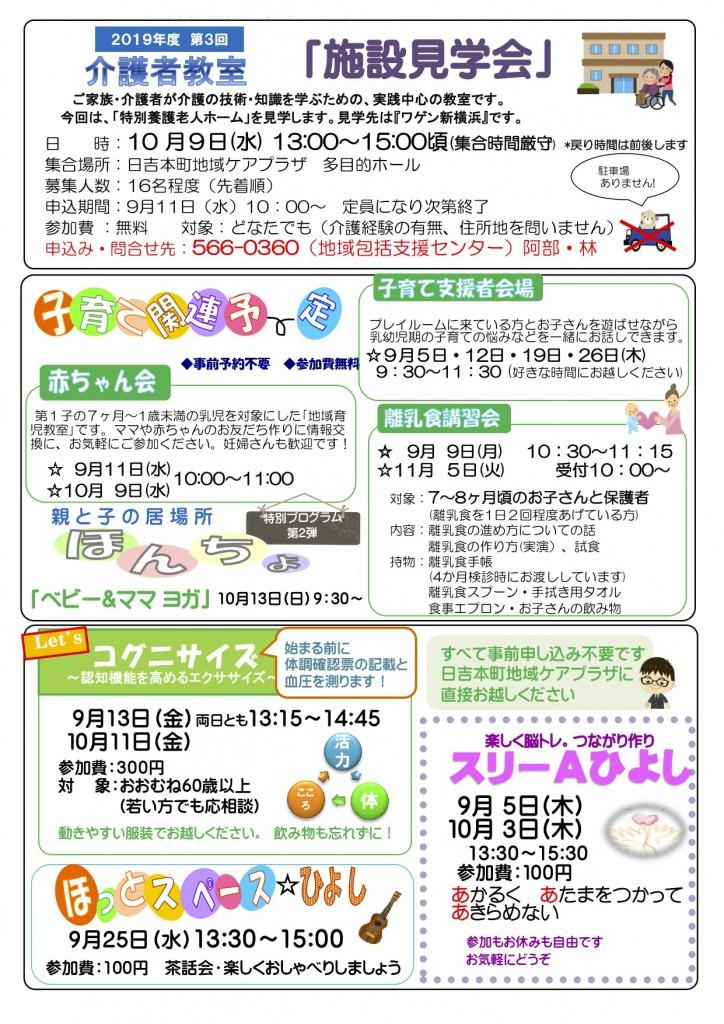 R01.9月広報