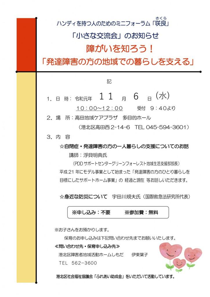 咲良_第2回交流会R1.11.6チラシのコピー