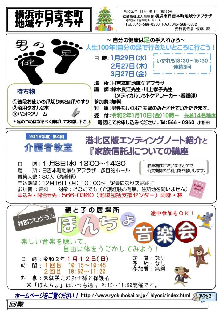 R01.12月広報のコピー1