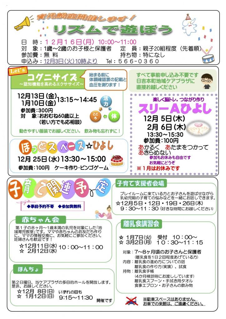 R01.12月広報のコピー