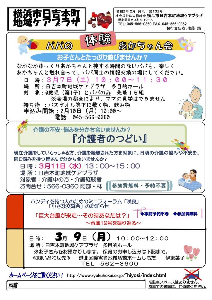 R02.2月広報のコピー1