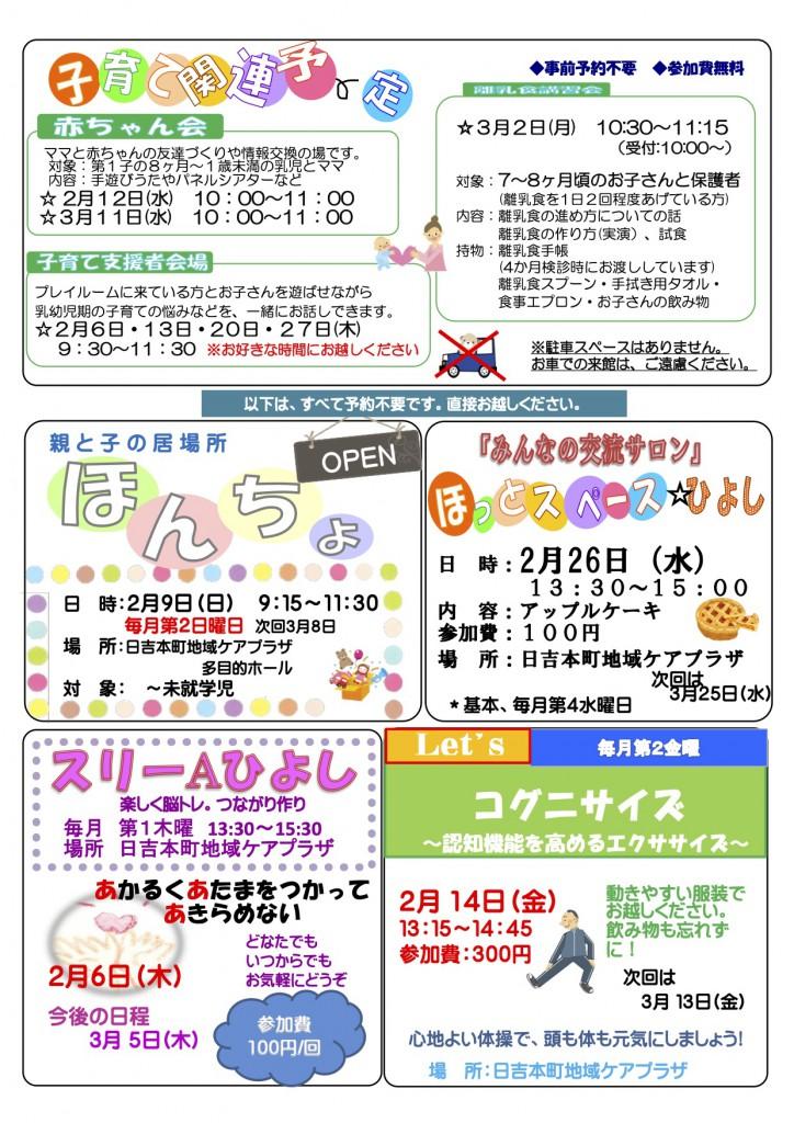 R02.2月広報のコピー2