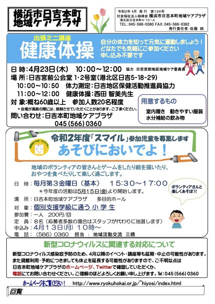 R02.4月広報のコピー1
