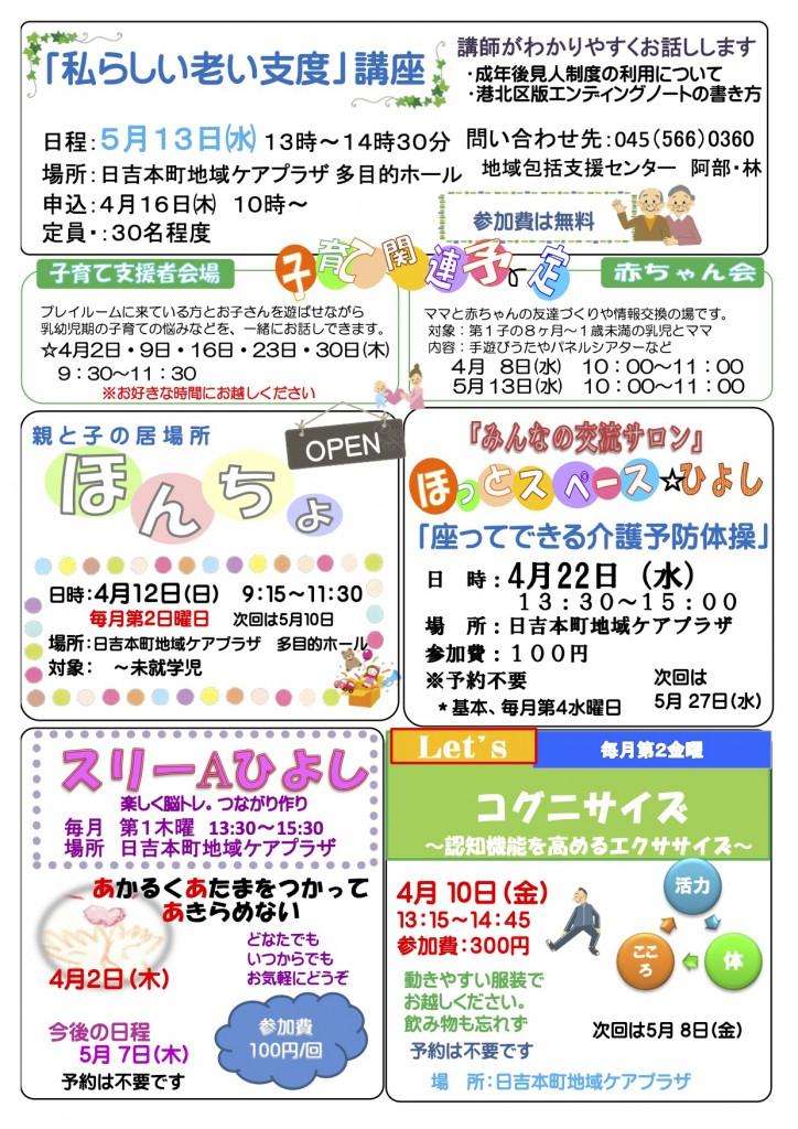 R02.4月広報のコピー2